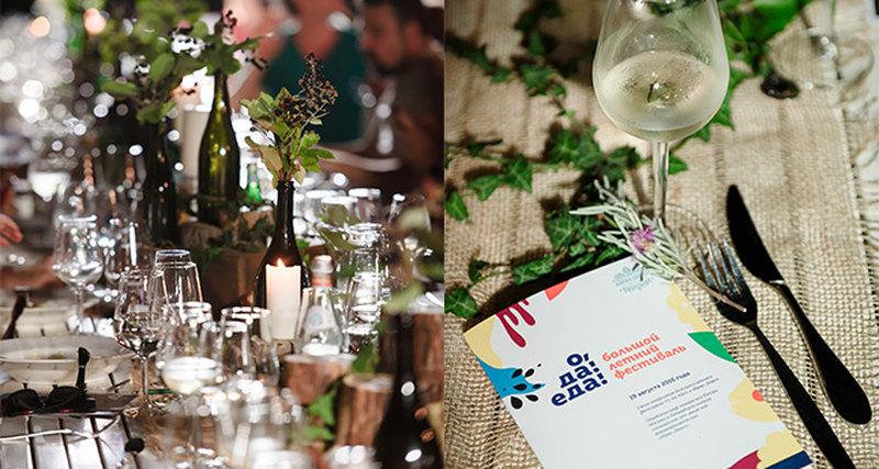 Фестиваль «О, да! Еда!» впервые состоялся назнаменитом курорте Абрау- Дюрсо