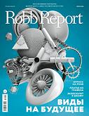Robb Report январь 2018