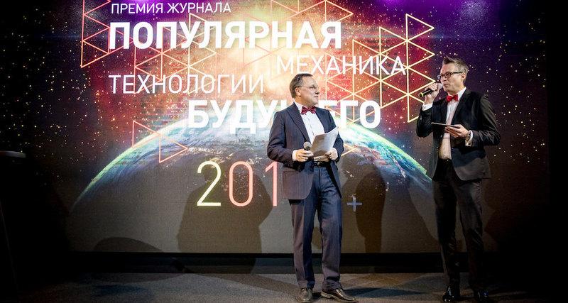 Журнал «Популярная механика» объявил победителей премии «Технологии будущего»
