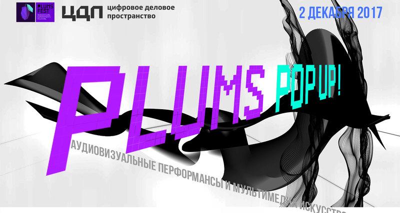 Фестиваль аудиовизуальных экспериментов имедиаискусства PLUMS POP UP
