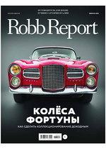 Robb Report февраль 2018