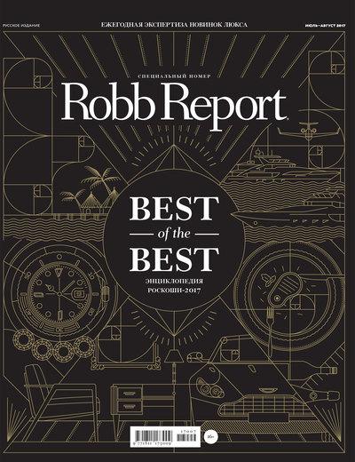 Robb Report июль-август 2017