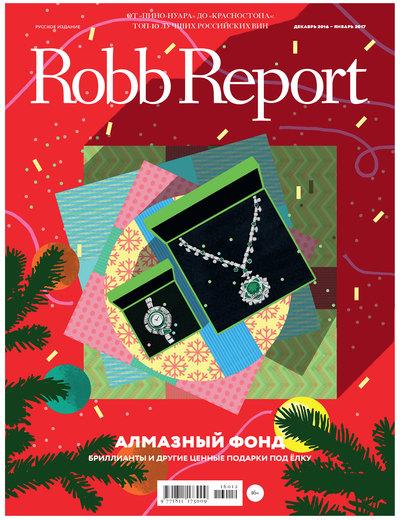 Robb Report декабрь 2016 - январь 2017
