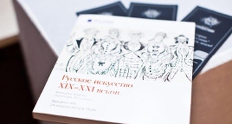 Аукцион русского искусства вМоскве