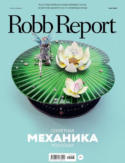 Robb Report март 2017