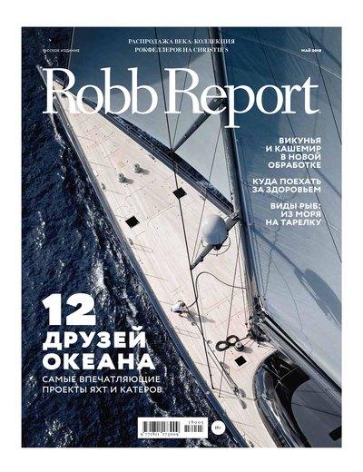 Robb Report май 2018