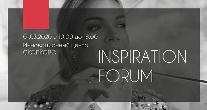 В «Сколково» состоится всероссийский форум Inspiration